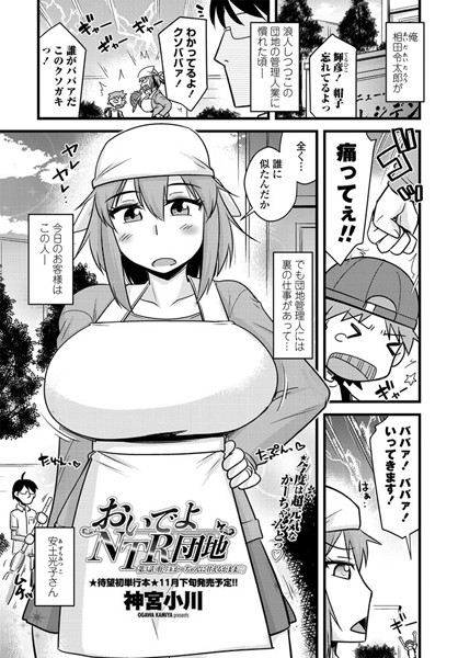エロ漫画 おいでよNTR団地(単話)