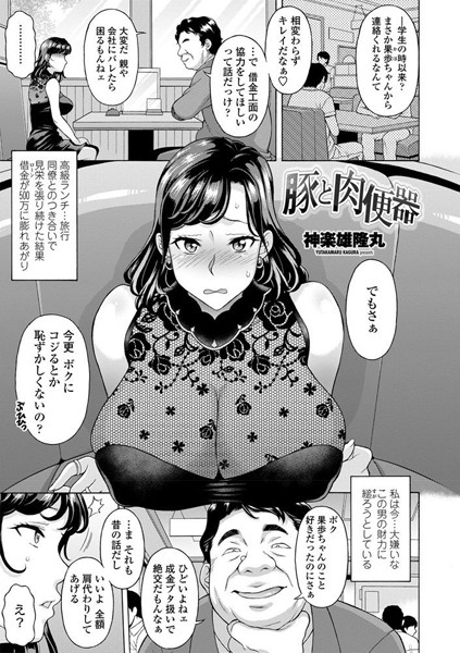 漫画 便器 エロ 肉