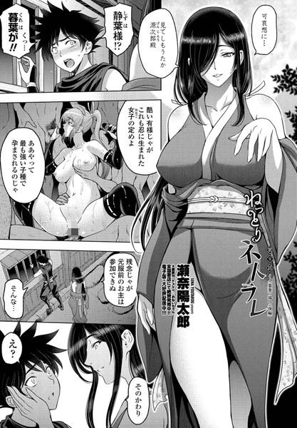 エロ漫画人妻 ねっとりネトラレ(単話)