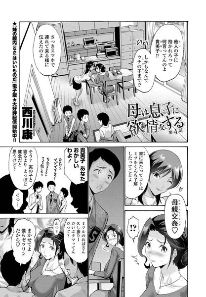 エロ漫画 母は息子に欲情(こい)をする(単話)