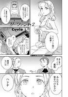 サーヴァント(単話)