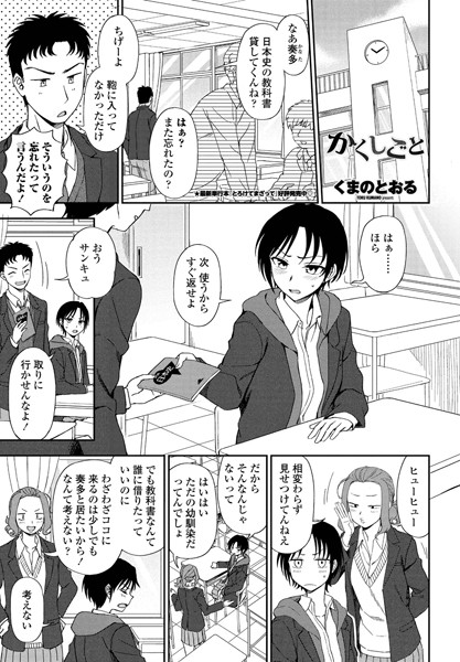 かくしごと(単話)
