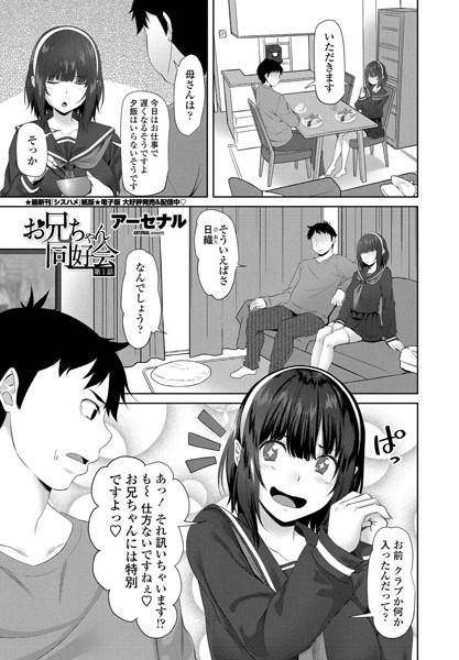 お兄ちゃん同好会(単話)
