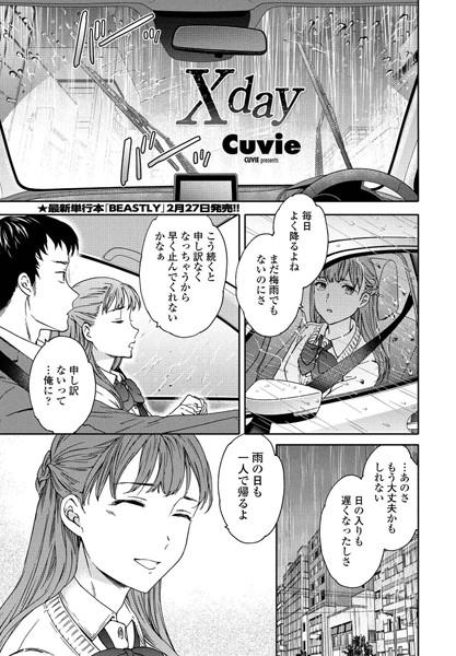 エロ漫画 Xday(単話)
