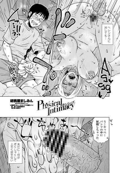 エロ漫画 Physical Intimacy(スキ...