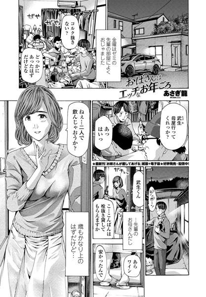 エロ漫画 おばさんはエッチなお年ごろ(単話)