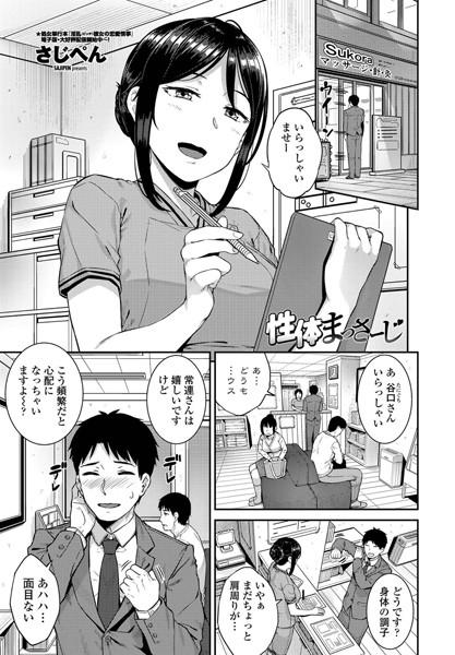 エロ漫画 性体まっさーじ(単話)