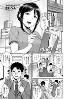 性体まっさーじ(単話)