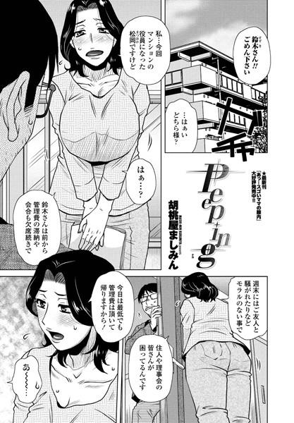 Clone人間エロ漫画 Peeping(単話)