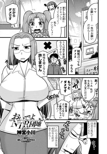 Clone人間エロ漫画 おいでよNTR団地(単話)