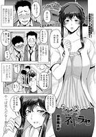 ねっとりネトラセ(単話)
