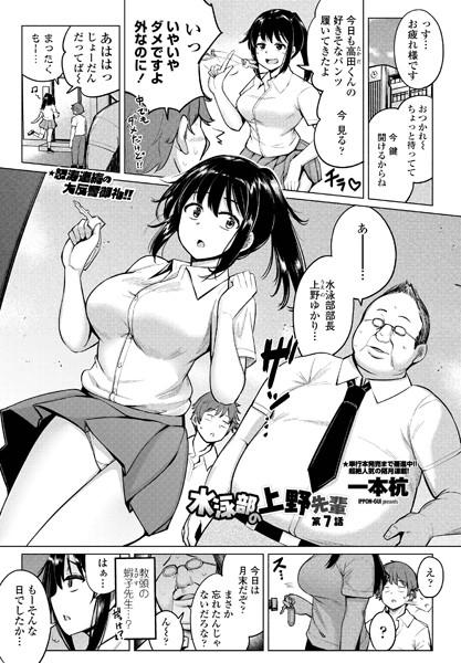 巨乳エロ漫画 水泳部の上野先輩(単話)