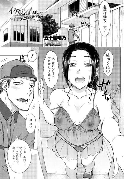 人妻エロ漫画 イケない若奥様の誘惑(単話)