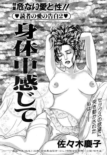 【OL エロ漫画】身体中感じて(単話)