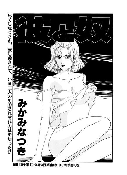 【OL エロ漫画】彼と奴(単話)