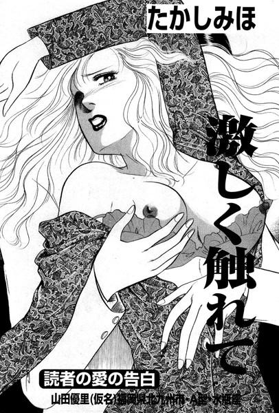 【OL エロ漫画】激しく触れて(単話)