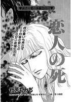恋人の死(単話)