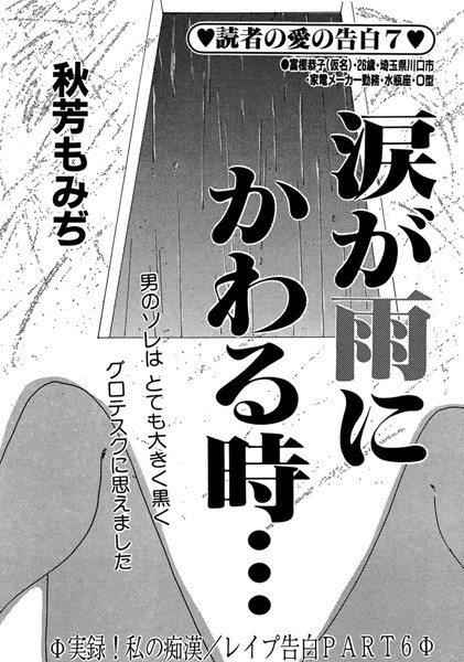 [OL]「涙が雨にかわる時…(単話)」(—-)  同人誌
