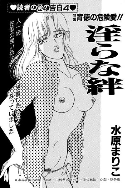 淫らな絆(単話)