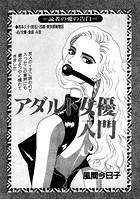 アダルト女優入門 k837asani00155のパッケージ画像