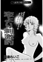 恋より刺激的 k837asani00156のパッケージ画像