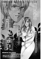 罪と罰(単話) k837asani00161のパッケージ画像