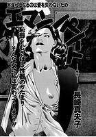 エマンノペイト(単話)