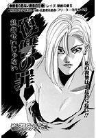 復讐の罪(単話) k837asani00226のパッケージ画像