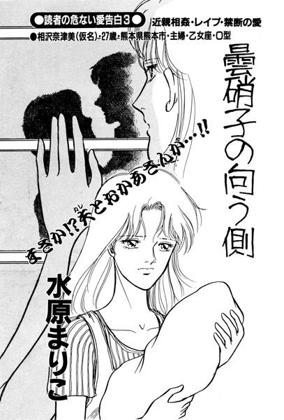 曇硝子の向う側(単話)