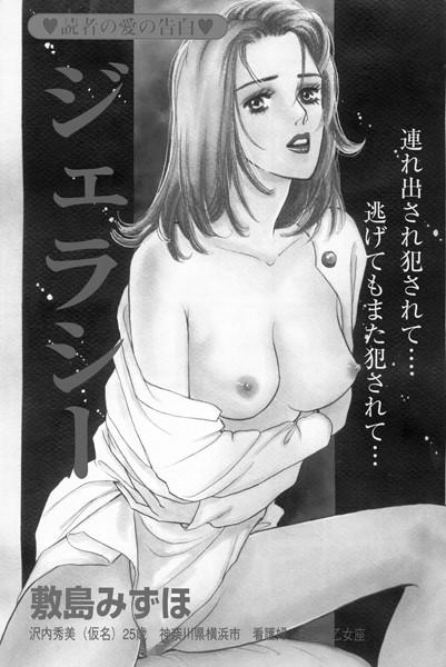 ジェラシー(単話)