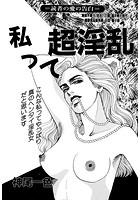 私って超淫乱(単話) k837asani00301のパッケージ画像