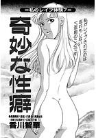 奇妙な性癖(単話) k837asani00302のパッケージ画像