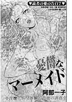 憂鬱なマーメイド(単話) k837asani00307のパッケージ画像