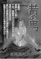 昔の男(単話) k837asani00313のパッケージ画像