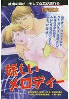 妖しいメロディー(単話) k837asani00343のパッケージ画像