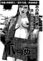 爪つめ(単話) k837asani00372のパッケージ画像