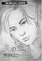 夫の恋人(単話) k837asani00385のパッケージ画像