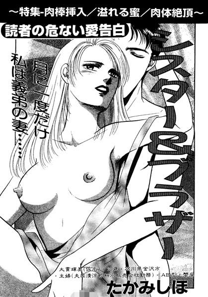 人妻エロ漫画 シスター&ブラザー(単話)