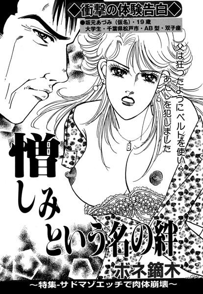 近親相姦エロ漫画 憎しみという名の絆(単話)