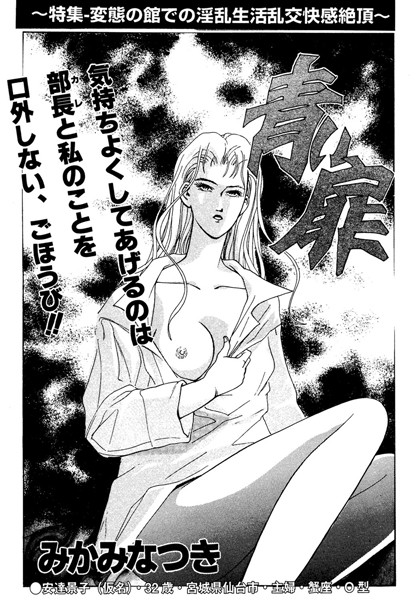 エロ漫画人妻 青い扉(単話)