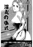 淫乱の儀式(単話) k837asani00454のパッケージ画像