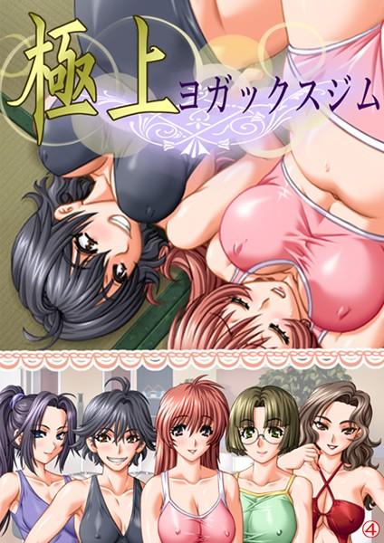 【人妻 エロ漫画】極上ヨガックスジム(単話)