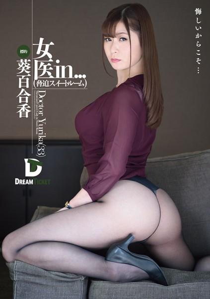 女医in...(脅迫スイートルーム) 葵百合香