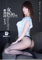 女医in...(脅迫スイートルーム) 澤村レイコ k851adtpb00058のパッケージ画像