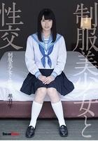 制服美少女と性交 琴羽雫 k851adtpb00084のパッケージ画像