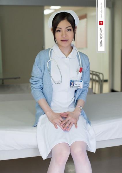 白衣の天使と性交 藤崎エリナ