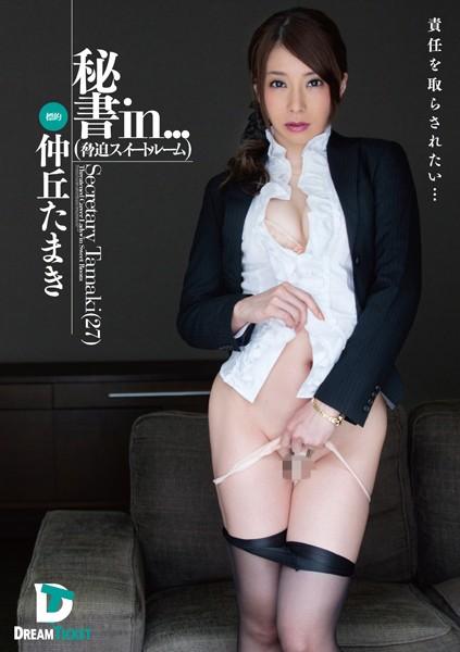 秘書in...(脅迫スイートルーム) 仲丘たまき