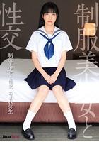 制服美少女と性交 あまね弥生 k851adtpb00157のパッケージ画像