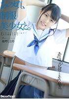 あの頃、制服美少女と。 姫野ことめ k851adtpb00167のパッケージ画像