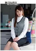 働く美女と性交 市川まほ k851adtpb00178のパッケージ画像